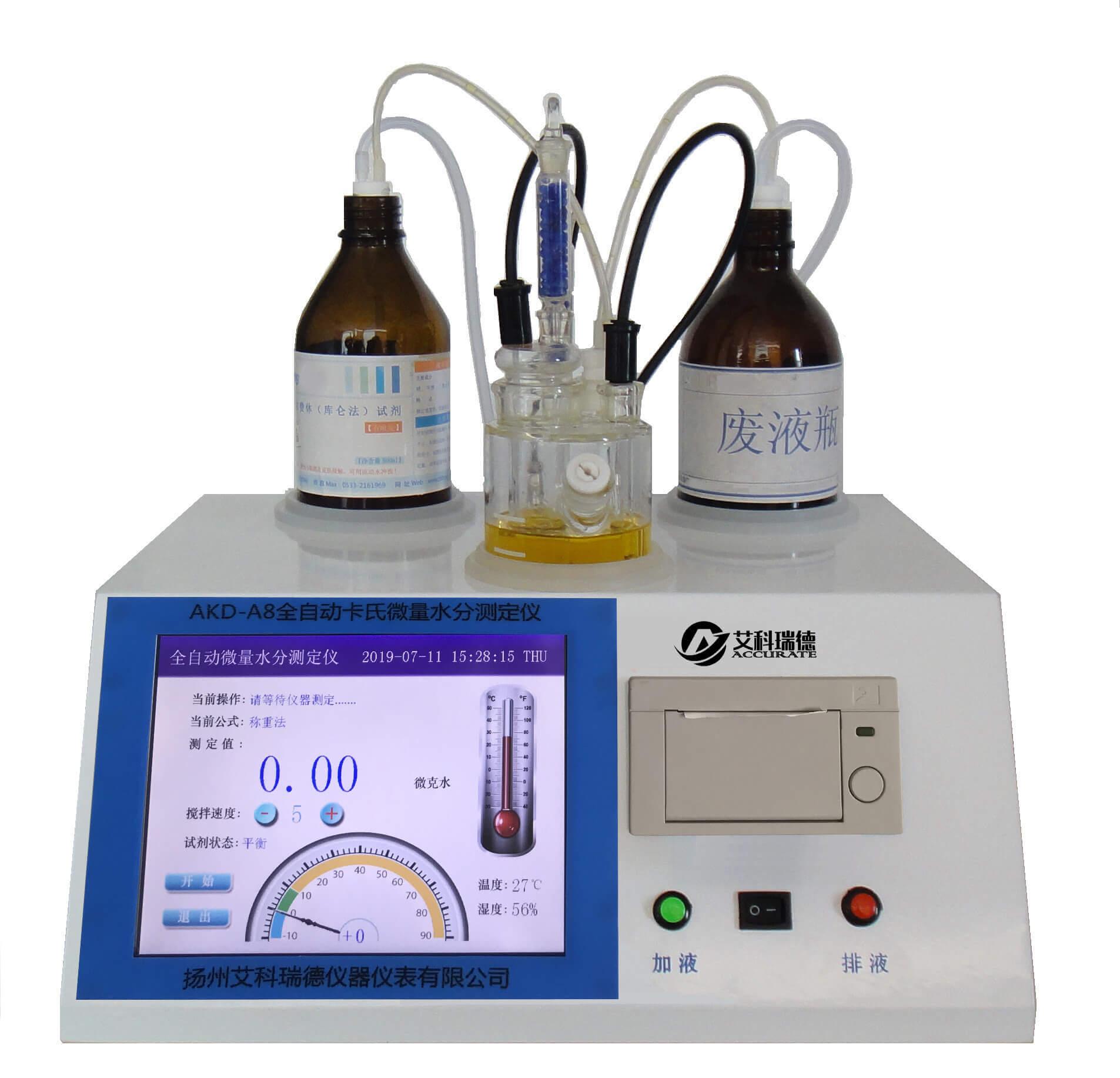 AKD-A8全自動卡氏微量水分